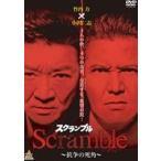 Scramble スクランブル 抗争の死角 DVD