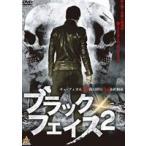 ブラックフェイス2 DVD