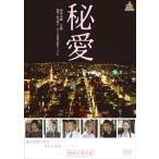 秘愛 DVD