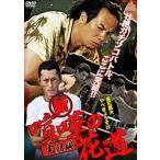 新・喧嘩の花道 完結編 DVD