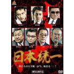 日本統一 DVD