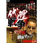 代理戦争 やくざ×韓国マフィア DVD