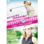 女子プロに学ぶ100を切るGOLF 金田久美子プロ×石井忍コーチのスタイル自分流(秘)スコアメイク DVD