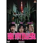 東京闇虫 DVD