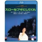 スローなブギにしてくれ ブルーレイ [Blu-ray]