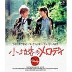 小さな恋のメロディ ブルーレイ Blu-ray