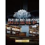 図書館戦争 THE LAST MISSION プレミアムBOX Blu-ray