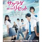 サクラダリセット 豪華版Blu-ray(前篇&後篇セット) Blu-ray