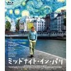 ミッドナイト・イン・パリ Blu-ray [Blu-ray]