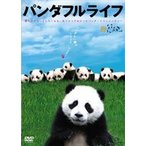 パンダフルライフ [DVD]画像