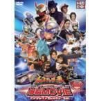 トミカヒーロー レスキューフォース 爆裂MOVIE〜マッハトレインをレスキューせよ!〜 [DVD]