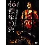 46億年の恋 DVD