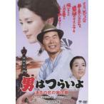 男はつらいよ 浪花の恋の寅次郎 HDリマスター版 DVD