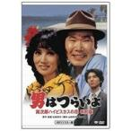 男はつらいよ 寅次郎ハイビスカスの花〈特別篇〉 HDリマスター版 DVD