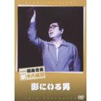 松竹新喜劇 藤山寛美 影にいる男 DVD