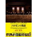 ソロモンの偽証 前篇・事件 DVD