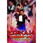 ヒロミくん!4 全国総番長への道〜母を探して放浪記〜 DVD