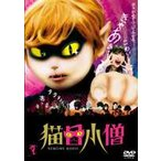 猫目小僧 DVD