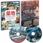 TSUKIJI WONDERLAND(築地ワンダーランド) DVD