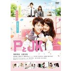 PとJK (通常盤) DVD