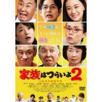 家族はつらいよ2 DVD