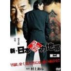 新・日本暴力地帯 第二章 DVD
