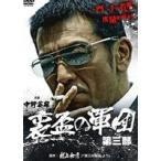 裏盃の軍団 第三部 DVD