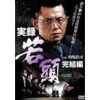 実録・若頭 完結編 DVD