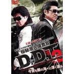 極秘潜入捜査官 D.D.T. 2 DVD