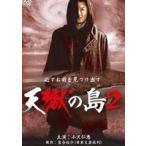 天獄の島2 DVD