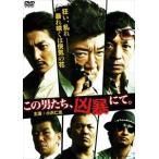 この男たち、凶暴にて。 DVD