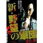 新・野望の軍団 第二部 DVD