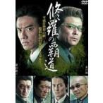 修羅の覇道 DVD