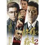 修羅の覇道2 DVD