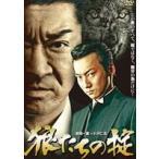 狼たちの掟 DVD