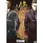 修羅の覇道 完結編 DVD