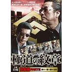 極道の紋章 総集編 PARTII DVD