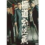 極道忠臣蔵 DVD