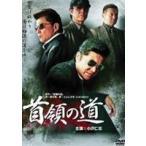 首領の道 [DVD]