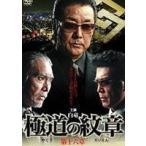 極道の紋章 第十六章 DVD