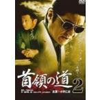 首領の道2 DVD