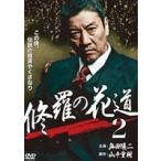 修羅の花道 2 DVD
