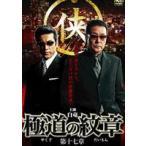 極道の紋章 第十七章 DVD