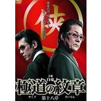 極道の紋章 第十八章 DVD