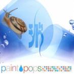 シド/paint pops(通常版) DVD