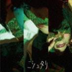 メガマソ/ニシュタリ(通常盤) CD