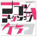 ケラ/ケラ ナゴムコレクション CD