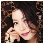 川上ミネ/馨 CD