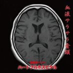 Yahoo!ぐるぐる王国 ヤフー店ハートフルホスピタル/血液サラサラ音頭 CD