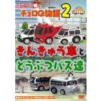 はたらく車 チョロQ物語(2) きんきゅう車とどうぶつバス達 幼児向け映像図鑑 車 DVD